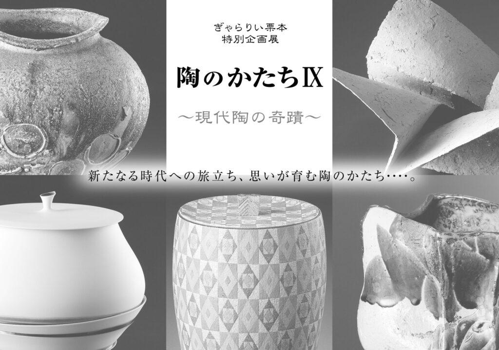 陶のかたち 特別企画展 現代陶芸