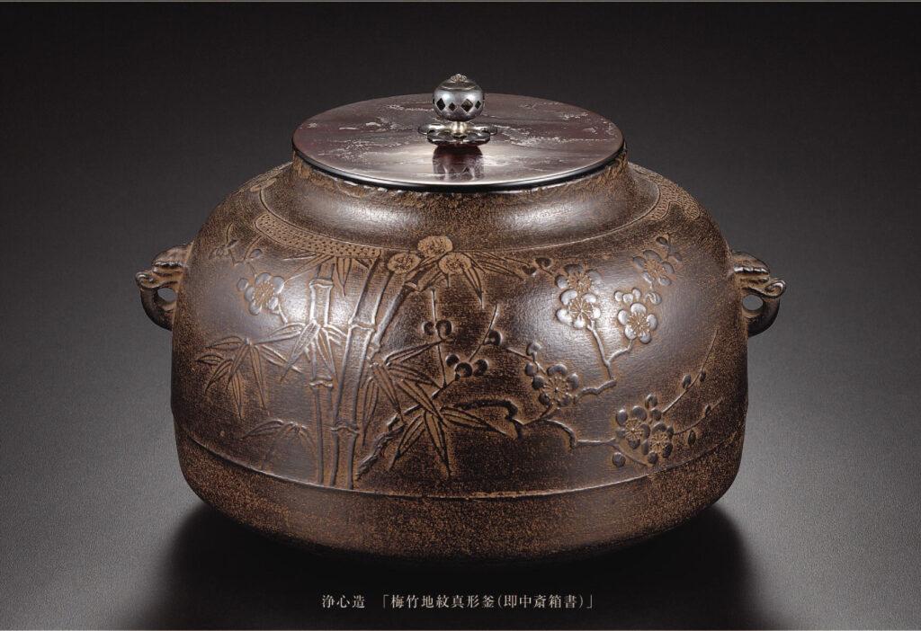 茶の湯 釜 茶道具 鋳物