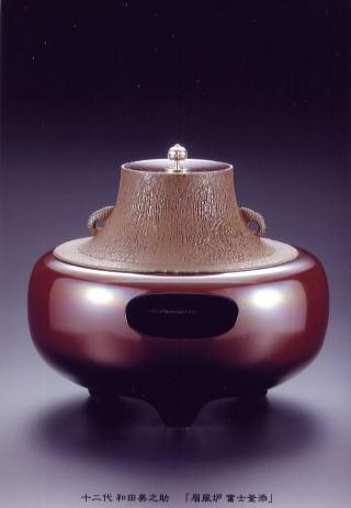 京釜師 十二代 和田美之助 茶の湯釜展