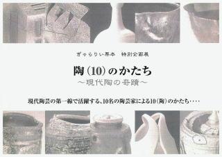 特別企画展 「陶(10)のかたち」