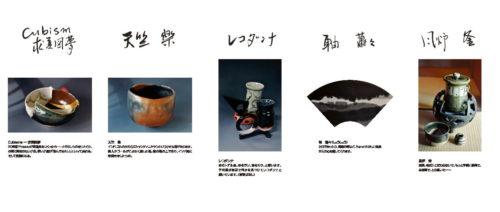 春雷 in Nagaoka 安食ひろ 陶展  HIRO AJIKI EXHIBITIO