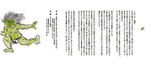 春雷 in Niigata 安食ひろ 陶展  HIRO AJIKI EXHIBITION
