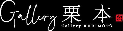 Gallery栗本(ぎゃらりい栗本)新潟県長岡市