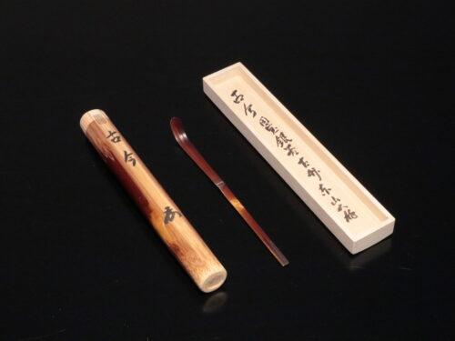 京都 海野宗秦 竹工展 茶杓